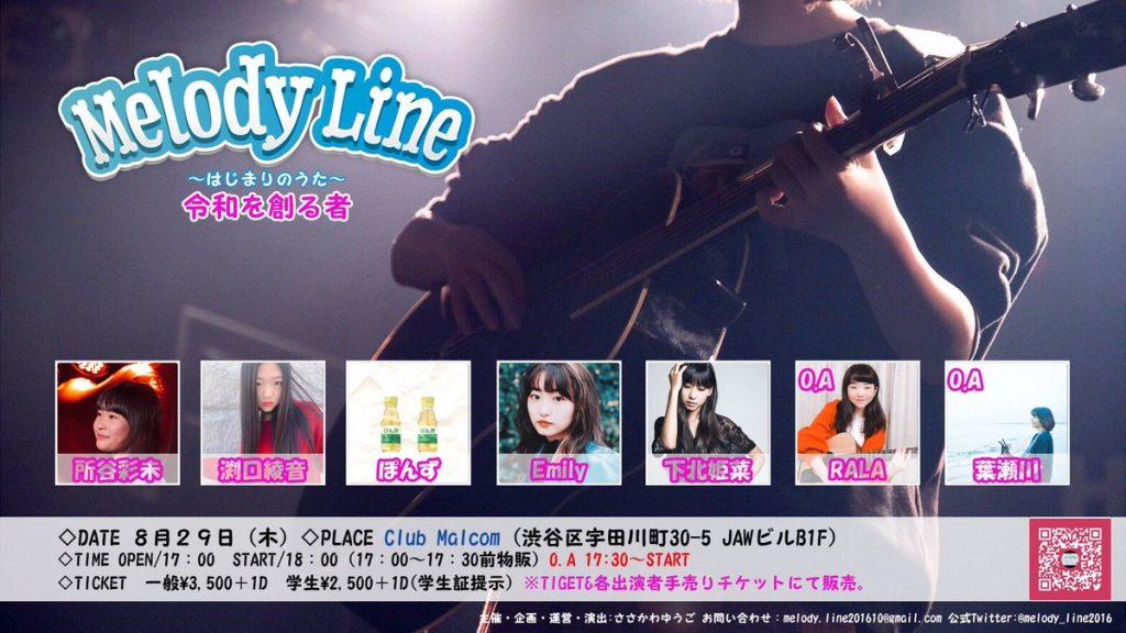 MelodyLine0829ポスター